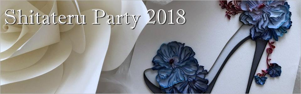 シタテルパーティ2018 ヘッダー