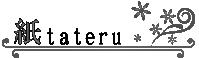 ペーパークラフト | 認定資格取得 大阪教室[紙tateru(シタテル)]アート作品制作